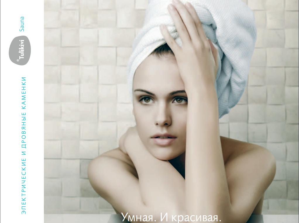 Каталог «Сауни Tulikivi»