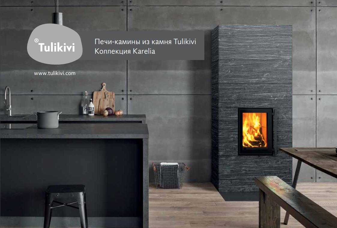Печі-каміни з камню Tulikivi: коллекція Karelia